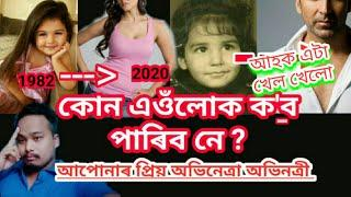 Top 10 Actor actress Child Face   First Part   Bollywood actor actress Child face top 10@sankarjit