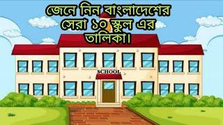 Top 10 best school  in Bangladesh 2020. বাংলাদেশের সেরা ১০ স্কুল 2020.
