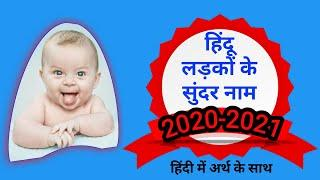 Modern Hindu Baby Boy Names | Unique Hindu Baby Names | Indian Baby Names 2020 | Baby Boys Names
