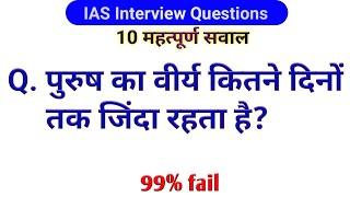 top 10 Gk Questions ,some interesting amazing gk sawal aapke jawab hamare Interesting Mast Sawal