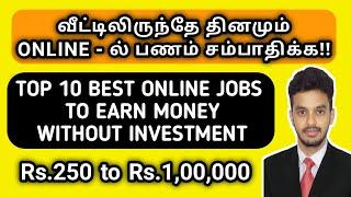 Top 10 Best Online Jobs to Earn Money Without Investment Tamil | Work From Home Jobs in Tamil 2020