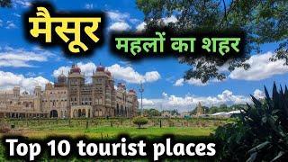 मैसूर के 10 सबसे खूबसूरत पर्यटक स्थल, mysore top 10 tourist places, karnataka tourisum