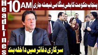 Big Decision of Punjab Government   Headlines 10 AM   19 March 2020   Express News