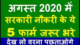 Top 5 Government Job Vacancy in August 2020 | 12 August 2020 Government Jobs 2020 | Railway