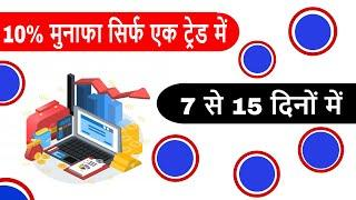 10% Profit in one trade || Stock market trading || Nifty top stock's - By trading chanakya