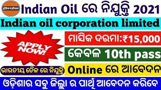 Government job vacancy 2021|10th pass government job 2021|Indian oil requirement 2021|odisha jobs