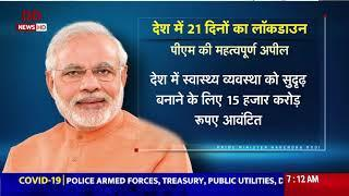 Samachar @7am | PM requests people to follow government's order, other top stories
