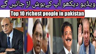 Top 10 Richest People In Pakistan | |2020||پاکستان کے امیر ترین شخص