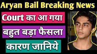 Aryan Khan bail Breaking news/ Aryan ke khilaaf Court ka aaya bahut bada faisla/Sameer Wankhede NCB