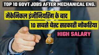 Top 10 Government jobs after mechanical engineering | career in mechanical engineering 2021