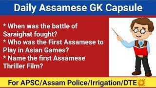 Top GK Question special emphasis on Assam।Assam GK MCQ 2020 for Irrigation,Assam Police,DTE,APSC