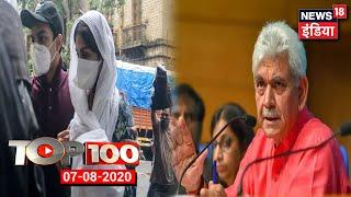 TOP 100 News | Sushant Singh Rajput Case | Manoj Sinha new J&K Lt Gov | Coronavirus Updates