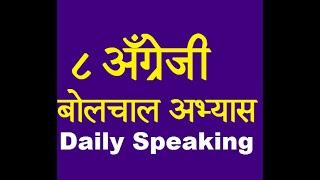 The Best Preparation : English Conversation Practice: How to learn speaking English in Nepali medium