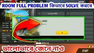ROOM FULL PROBLEM কিভাবে SOLVE করবে | ভালোভাবে জেনে নাও | solve custom room Full Problem freefire |