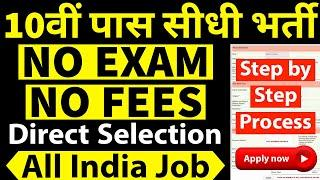 10th pass jobs 2021   10th pass vacancy 2021   No Exam   No Fees    Direct Selection   Freshers