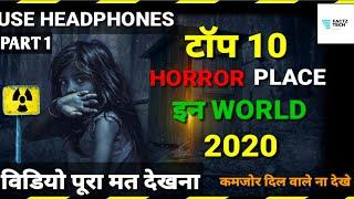 Top 10 horror place in world | Top 10 scary place in world | part 1
