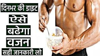 Full Day Diet Plan For Quality Weight Gain    How to gain weight    वजन कैसे बढाएं