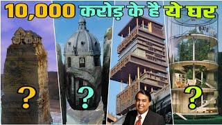 दुनिया के 10 सबसे महंगे घर।। Top 10 most expensive house in the world.