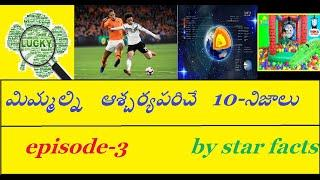Top 10 amazing Facts in Telugu | Unknown and Interesting Facts | Episode -3| By star facts|