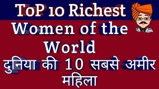 Top 10 Richest Women in the World 2020! |  दुनिया की 10 सबसे अमीर महिला 2020 मे | सबसे अमीर कौन है??