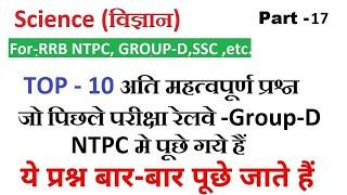 RRC Group D||RRB NTPC || TOP-10 Question Science || by Ravi Sir | Class -17 || 1000 Questions Series