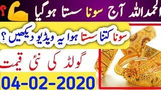 Today New Gold Price in Pakistan |4Febuary 2020 ||Today Gold Rate|Aj Sonay ki Qeemat.