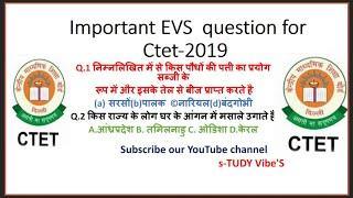 EVS Quiz -05 Top 10 Question series