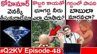 Top Amazing And Unknown Facts In Telugu || Telugu Facts || Q2KV 48 || Kranthi Vlogger