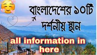 Top 10 tourist place in Bangladesh     all information in here    hotel price   