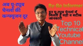 Top 10 Technical Channel given right Information /सही जानकारी देने वाले टॉप 10 यूट्यूब चैनल टेक्नीकल