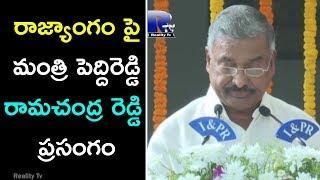 AP Minister Peddireddy Ramachandra Reddy Speech on Constitution Day in AP Rajbhavan Program   AP