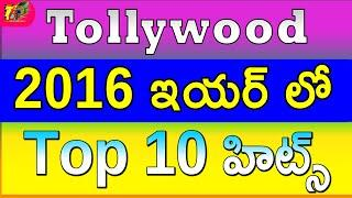 Tollywood 2016 Year Top 10 Hits |Telugu Top Hits in 2016| 2016 Telugu Top 10 Hits| Top 10 Hits 2016