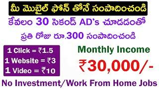 PartTime Online Jobs In Telugu | No Investment Jobs | Work From Home Online Jobs In Telugu #jobs