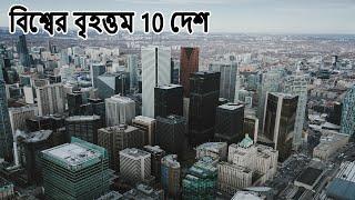 বিশ্বের শীর্ষ 10 বৃহত্তম দেশ Top 10 Largest Country In The World.In Bangla.