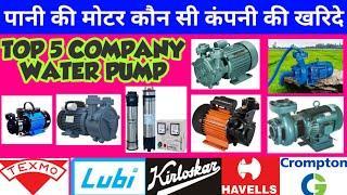 पानी की मोटर कौनसी कंपनी की खरिदनी चाहिए | Top 5 Company For Water Pumps | Water Pump Buying Guide