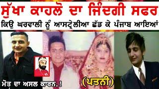 Sukha Kahlon Biography Real Life || Family || Wife || Father || Mother || Interview