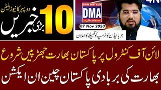 Top 10 with GNM || Today's Top Latest Updates by Ghulam Nabi Madni || Afternoon || 7 November 2020 |