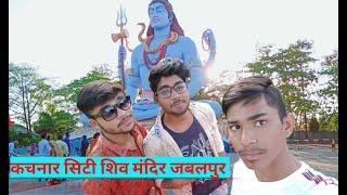 Kachnar City Jabalpur -Lord Shiva Temple || Lord Shiva Statue || Jabalpur Tourism ||Vikash dey Vlogs