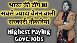 Highest Paying Government Jobs In India    Top 10 Government Jobs In India