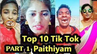 Top 10 TikTok Paithiyam Part 1 | Top 10 Tamil Tik Tok Star Tamil | Tik tok Tamil Troll Review
