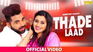 ठाडे लाड || Most Popular New Haryanvi Song ||Winter Song ||2020 Ka Pahela Haryanvi Song Thadde Laad