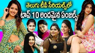 Beautiful Serial Actress | Telugu Serial Actress Real life | top 10 telugu Serial Actress| news bowl