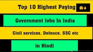 Top 10 Highest Paying government jobs in India, High salary government job in India