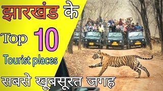 Jharkhand Top 10 Tourist place  // Jharkhand Tourism // Dk vlogs  //प्रकृति का अनमोल तोहफा है...