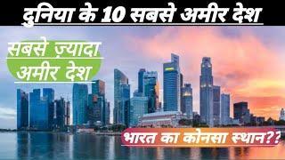दुनिया के 10 सबसे अमीर देश 2020| Top 10 Richest country of the world| सब है अरबपति || sabhse amir||