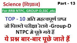 RRC Group D||RRB NTPC || TOP-10 Question Science || by Ravi Sir | Class -13 || 1000 Questions Series