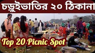 || Top 20 Picnic Spot In West Bengal | Around Kolkata |West Bengal Tourism | India ||