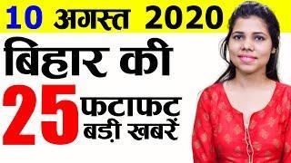 Daily Bihar news Begusarai,Begusarai,Bhojpur,muzaffarpur,Katihar,Bihar DGP,Nitish Kumar,Patna AIIMS.