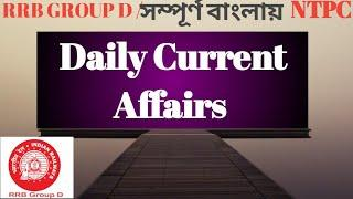 Daily Current Affairs /RRB GROUP-D NTPC /Top 10 Current Affairs