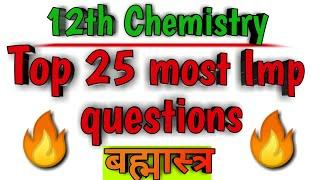 12th Chemistry Top 25 Most Important Questions | 9 - Jun - 2020 Exam ke liye important questions |